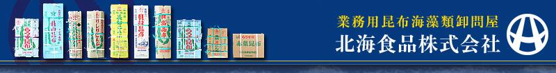 業務用昆布海藻類卸問屋:北海食品株式会社
